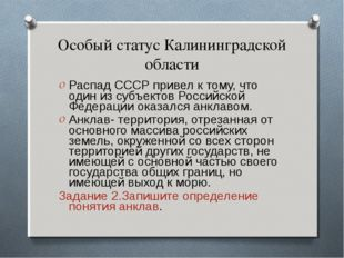 Особый статус Калининградской области Распад СССР привел к тому, что один из