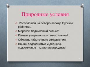 Природные условия Расположен на северо-западе Русской равнины. Морской ледник