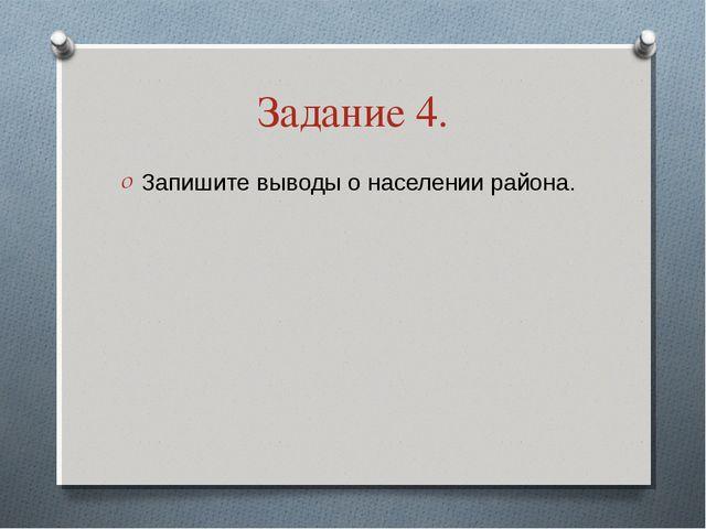 Задание 4. Запишите выводы о населении района.