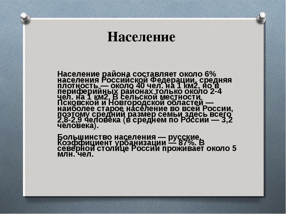 Население Население района составляет около 6% населения Российской Федерации...