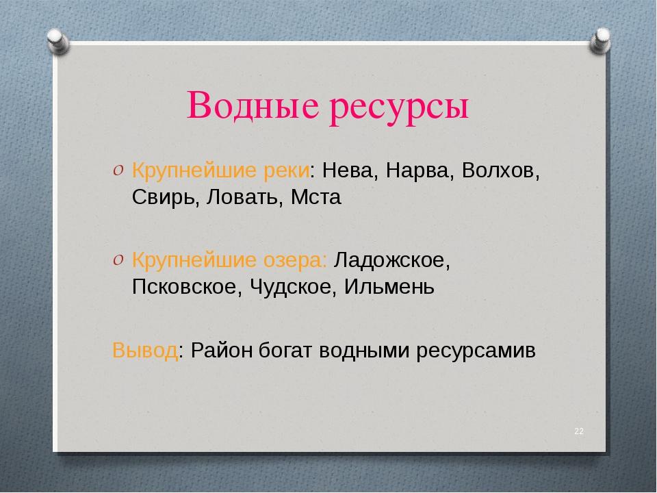 Водные ресурсы Крупнейшие реки: Нева, Нарва, Волхов, Свирь, Ловать, Мста Круп...