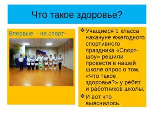 Что такое здоровье? Учащиеся 1 класса накануне ежегодного спортивного праздни