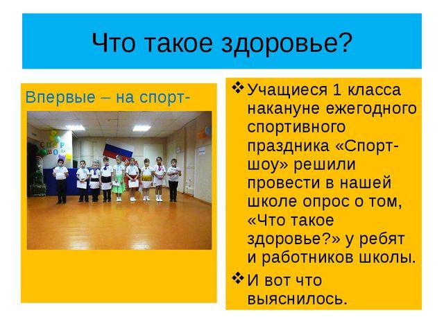 Что такое здоровье? Учащиеся 1 класса накануне ежегодного спортивного праздни...