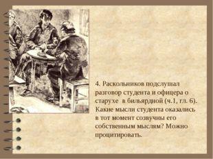 4. Раскольников подслушал разговор студента и офицера о старухе в бильярдной