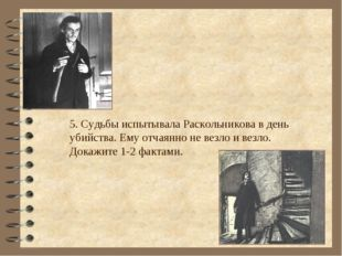 5. Судьбы испытывала Раскольникова в день убийства. Ему отчаянно не везло и в