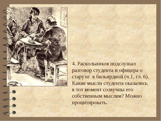 4. Раскольников подслушал разговор студента и офицера о старухе в бильярдной...