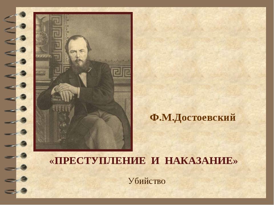 Ф.М.Достоевский «ПРЕСТУПЛЕНИЕ И НАКАЗАНИЕ» Убийство