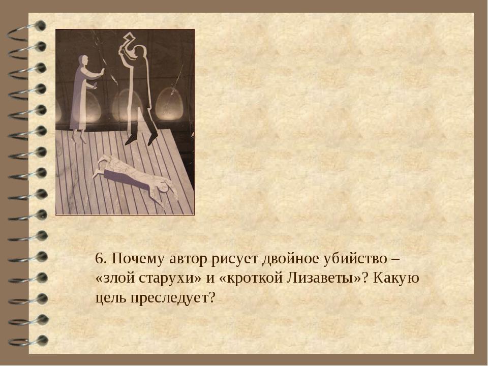 6. Почему автор рисует двойное убийство – «злой старухи» и «кроткой Лизаветы»...