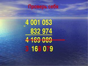 4 001 053 832 974 4 169 089 3 168 079 Проверь себя