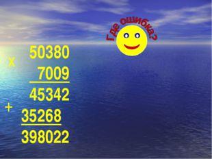 50380 7009 45342 35268 398022 х +