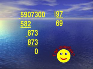 5907300 582 873 873 0 |97 69