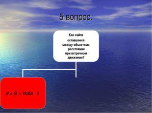 5 вопрос.