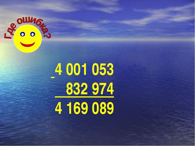 4 001 053 832 974 4 169 089