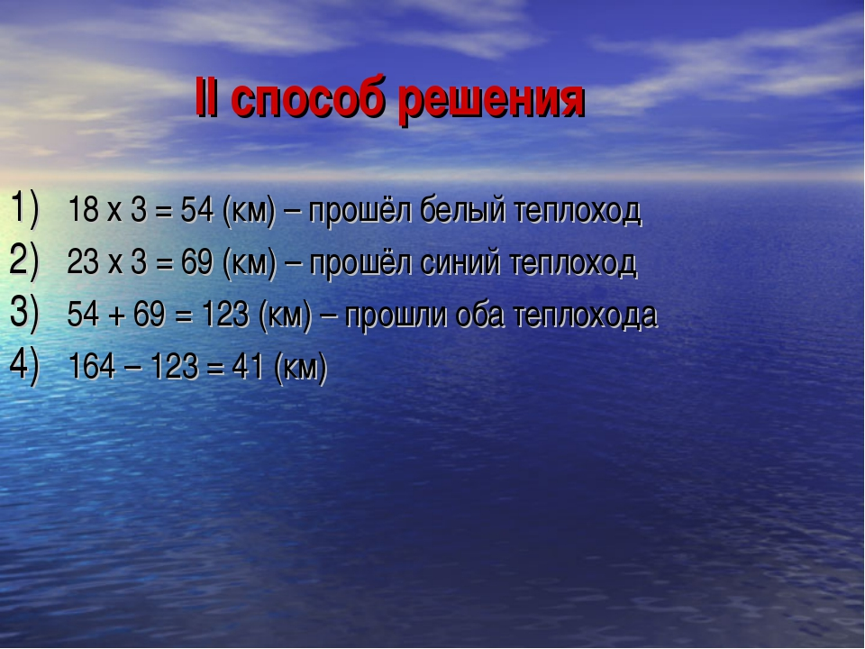 II способ решения 18 х 3 = 54 (км) – прошёл белый теплоход 23 х 3 = 69 (км) –...