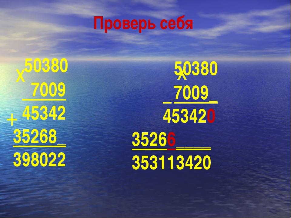 50380 7009 45342 35268_ 398022 х + 50380 7009_ 453420 35266____ 353113420 х...