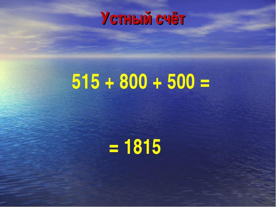 Устный счёт = 1815 515 + 800 + 500 =