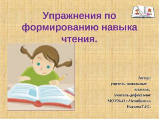 Упражнения по формированию навыка чтения. Автор: учитель начальных классов, у