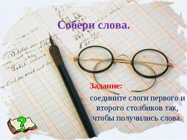 Собери слова. Задание: соедините слоги первого и второго столбиков так, чтобы...
