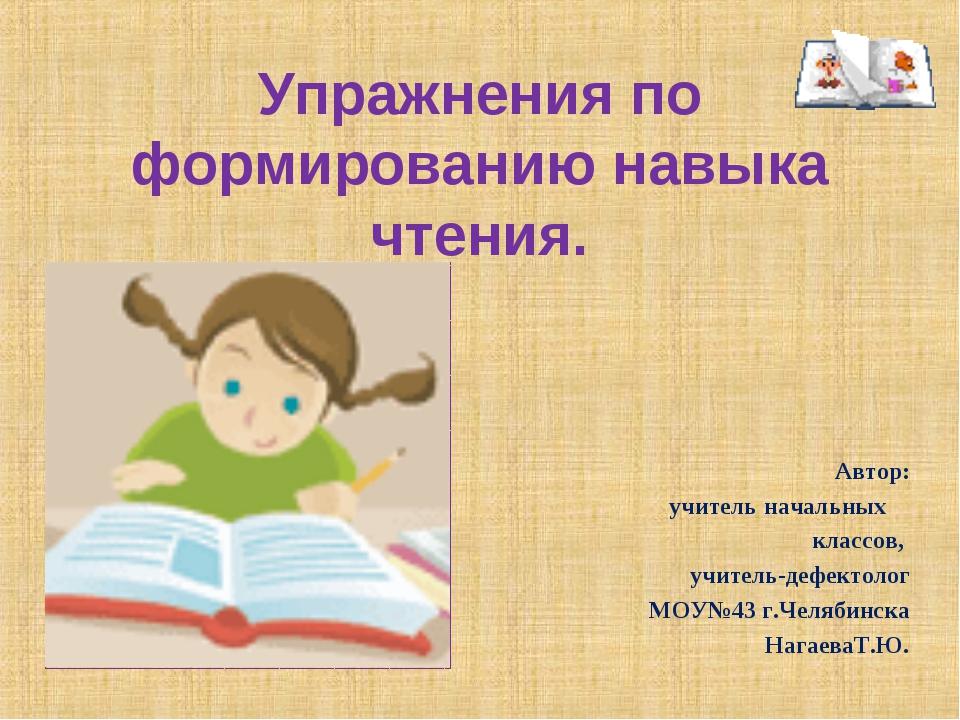 Упражнения по формированию навыка чтения. Автор: учитель начальных классов, у...