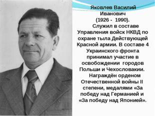 Яковлев Василий Иванович (1926 - 1990). Служил в составе Управления войск НК