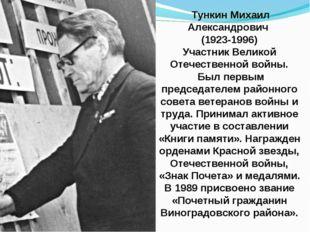 Тункин Михаил Александрович (1923-1996) Участник Великой Отечественной войны