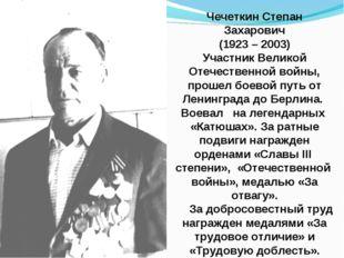 Чечеткин Степан Захарович (1923 – 2003) Участник Великой Отечественной войны,