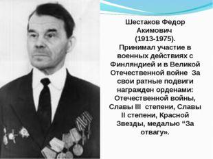 Шестаков Федор Акимович (1913-1975). Принимал участие в военных действиях с Ф