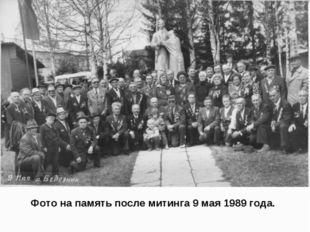 Фото на память после митинга 9 мая 1989 года.