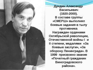 Дундин Александр Васильевич (1920-2000). В составе группы «СМЕРШ» выполнял бо