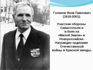 Голиков Яков Павлович (1918-2001). Участник обороны Севастополя и в боях на
