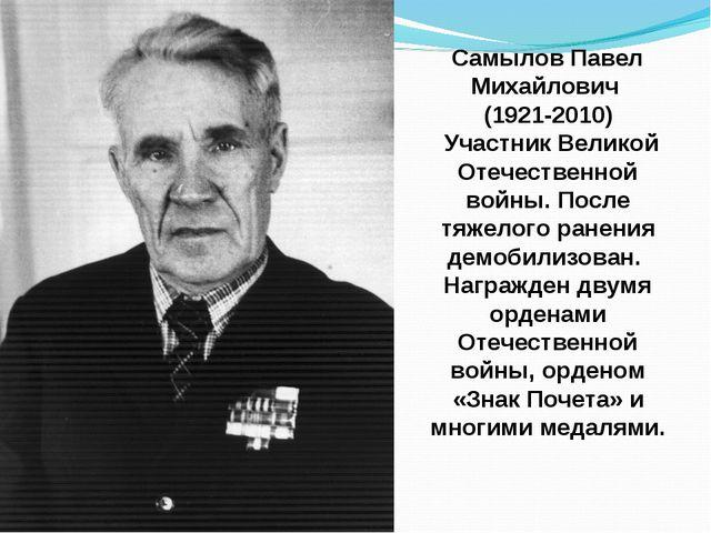 Самылов Павел Михайлович (1921-2010) Участник Великой Отечественной войны. По...