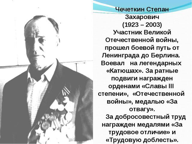 Чечеткин Степан Захарович (1923 – 2003) Участник Великой Отечественной войны,...