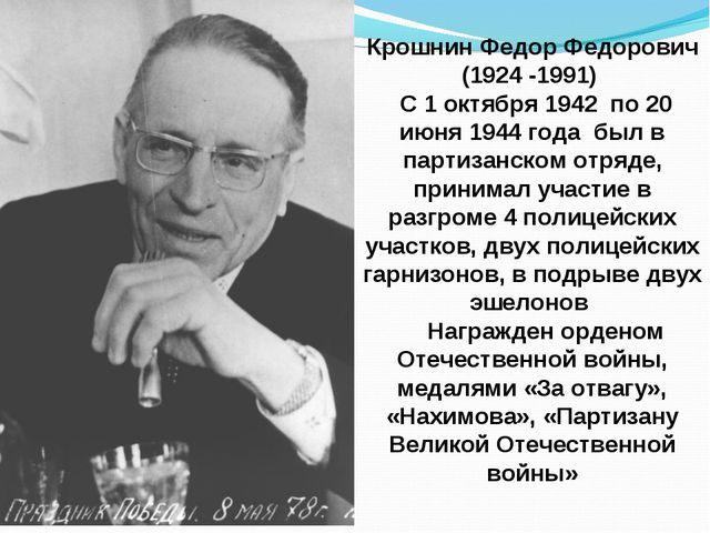 Крошнин Федор Федорович (1924 -1991) С 1 октября 1942 по 20 июня 1944 года бы...