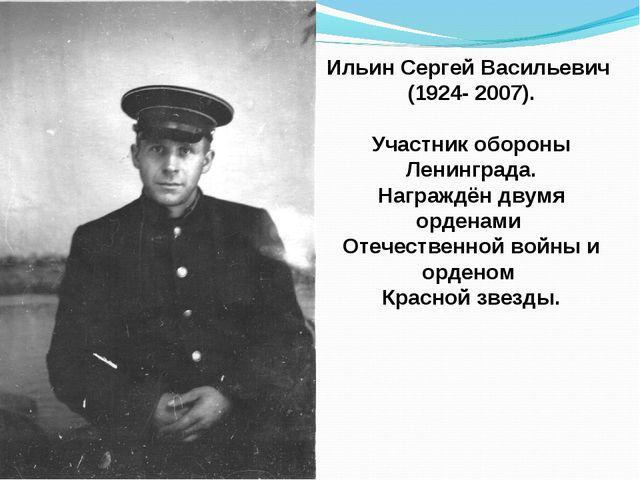 Ильин Сергей Васильевич (1924- 2007). Участник обороны Ленинграда. Награждён...