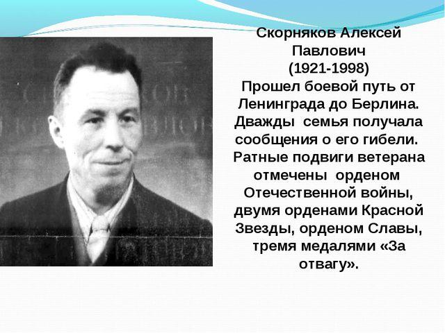 Скорняков Алексей Павлович (1921-1998) Прошел боевой путь от Ленинграда до Бе...