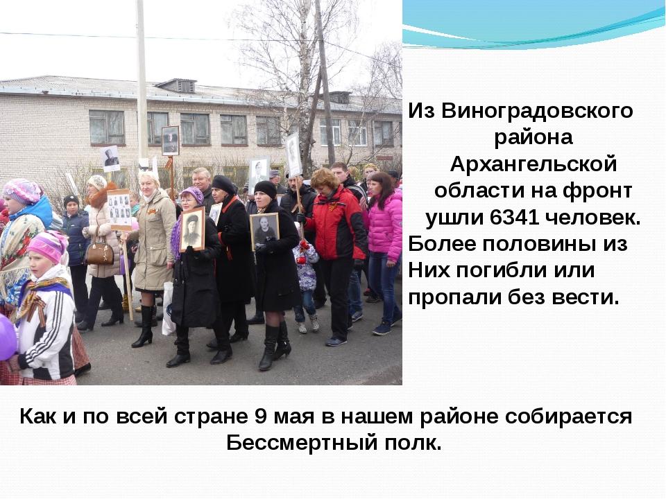 Из Виноградовского района Архангельской области на фронт ушли 6341 человек. Б...