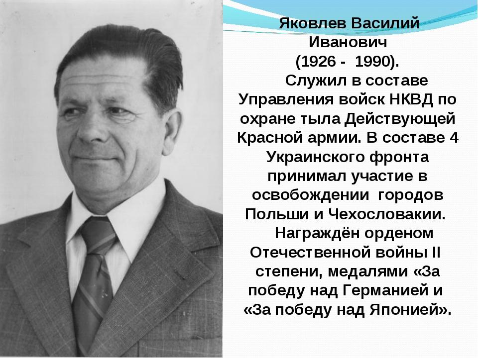Яковлев Василий Иванович (1926 - 1990). Служил в составе Управления войск НК...