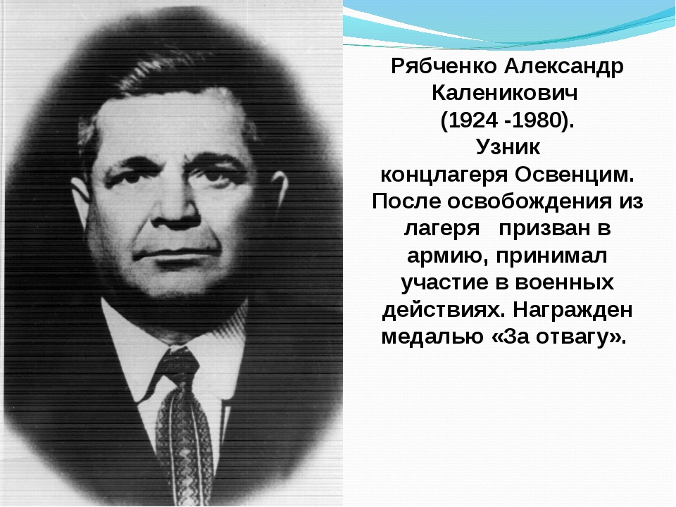 Рябченко Александр Каленикович (1924 -1980). Узник концлагеря Освенцим. После...