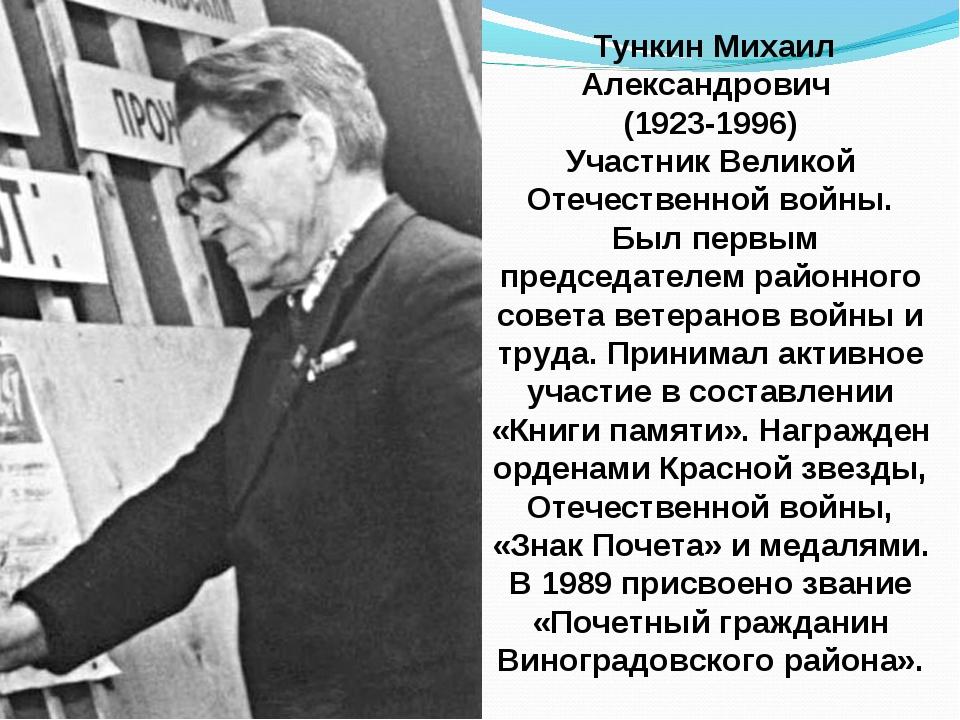 Тункин Михаил Александрович (1923-1996) Участник Великой Отечественной войны...