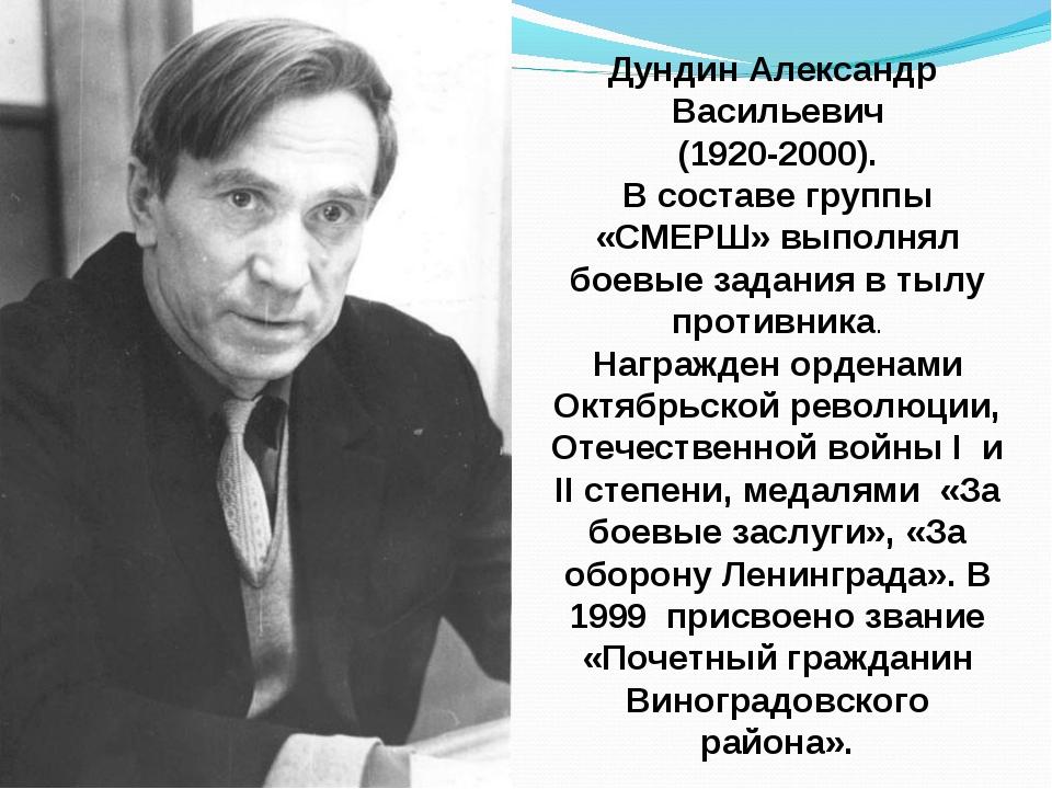 Дундин Александр Васильевич (1920-2000). В составе группы «СМЕРШ» выполнял бо...