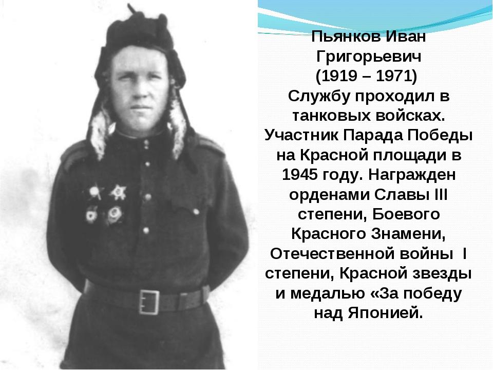 Пьянков Иван Григорьевич (1919 – 1971) Службу проходил в танковых войсках. Уч...