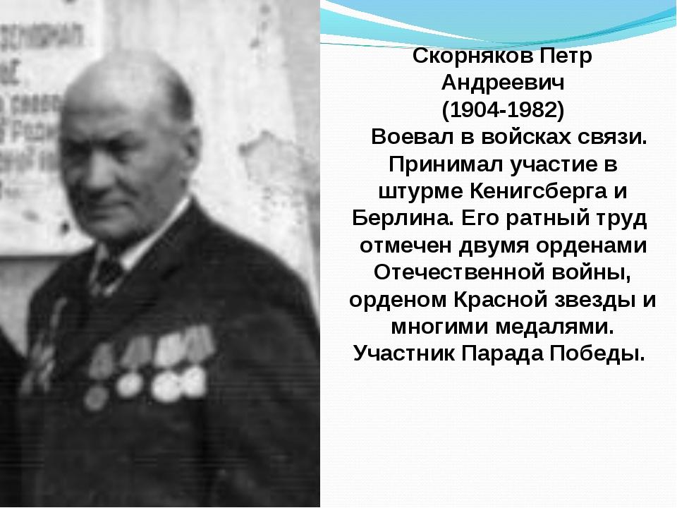 Скорняков Петр Андреевич (1904-1982) Воевал в войсках связи. Принимал участие...