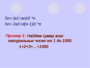 Sn= (a1+an)/2 *n Sn= 2a1+d(n-1)/2 *n Пример 1: Найдем сумму всех натуральных