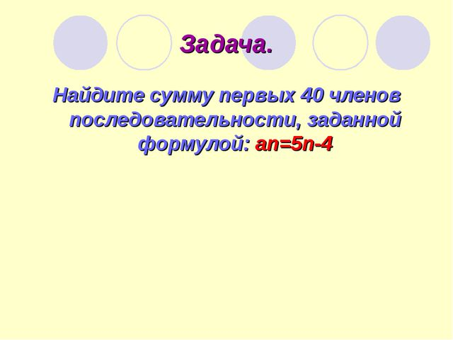 Задача. Найдите сумму первых 40 членов последовательности, заданной формулой:...