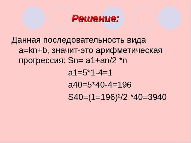 Решение: Данная последовательность вида a=kn+b, значит-это арифметическая про...