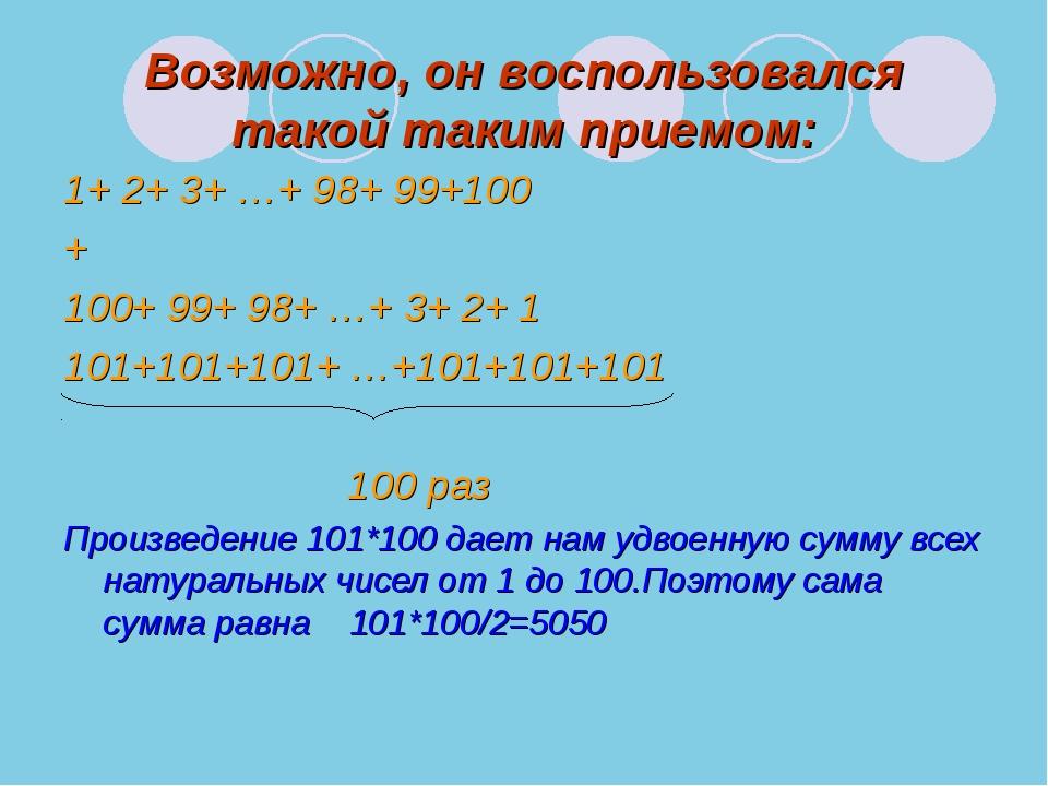 Возможно, он воспользовался такой таким приемом: 1+ 2+ 3+ …+ 98+ 99+100 + 100...