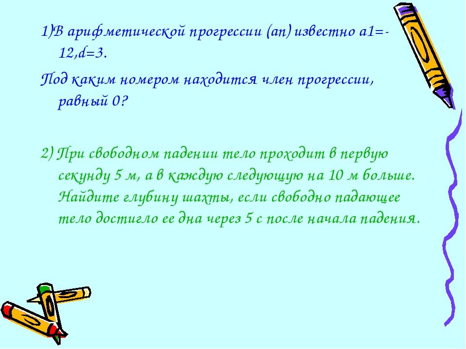 1)В арифметической прогрессии (аn) известно а1=-12,d=3. Под каким номером нах...
