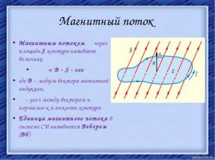 Магнитный поток Магнитным потоком Φ через площадь S контура называют величину