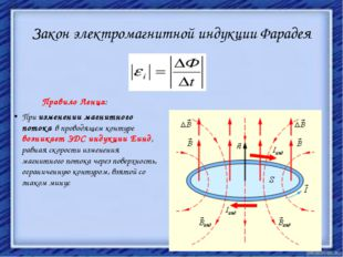 Закон электромагнитной индукции Фарадея Правило Ленца: При изменении магнитно