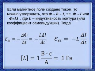Если магнитное поле создано током, то можно утверждать, что Ф ~ В ~ I, т.е.